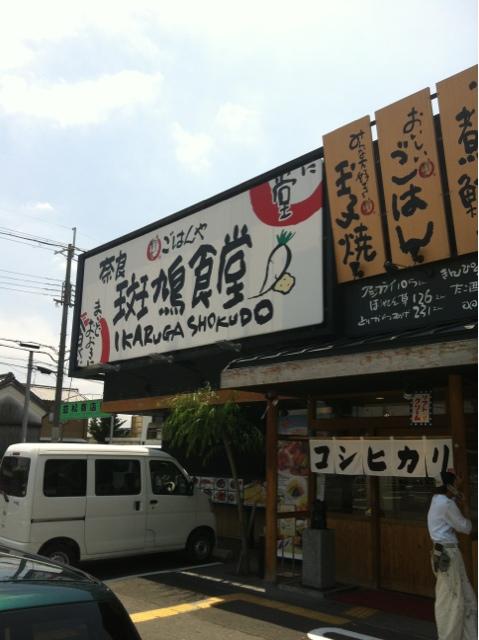 奈良斑鳩食堂
