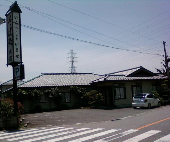 蕎麦処 丸花  鳩ケ谷 辻