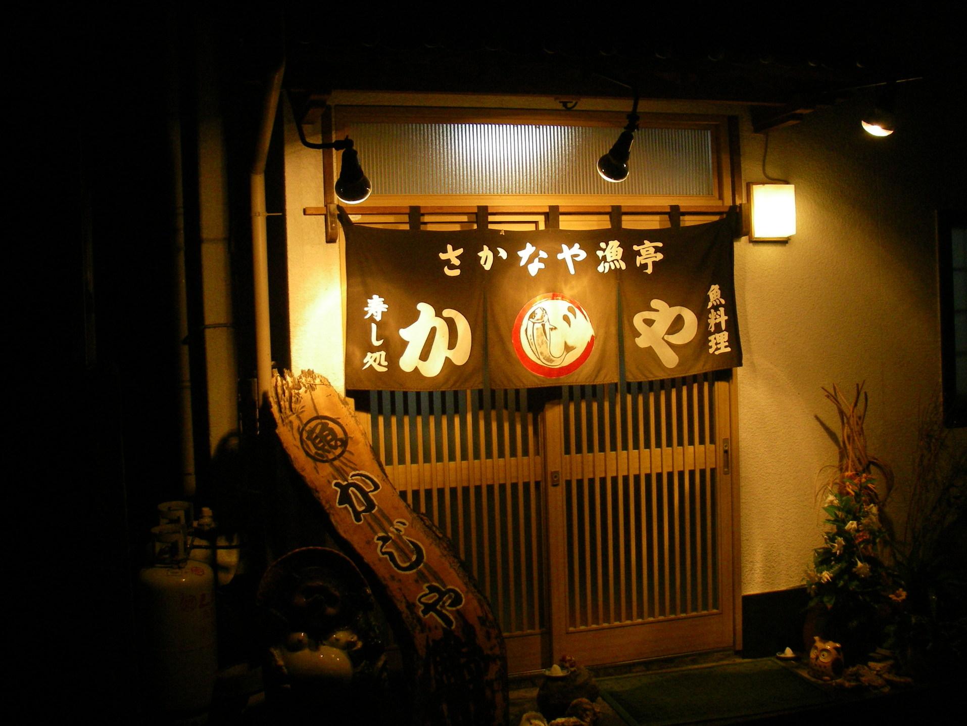 かじや鮮魚店