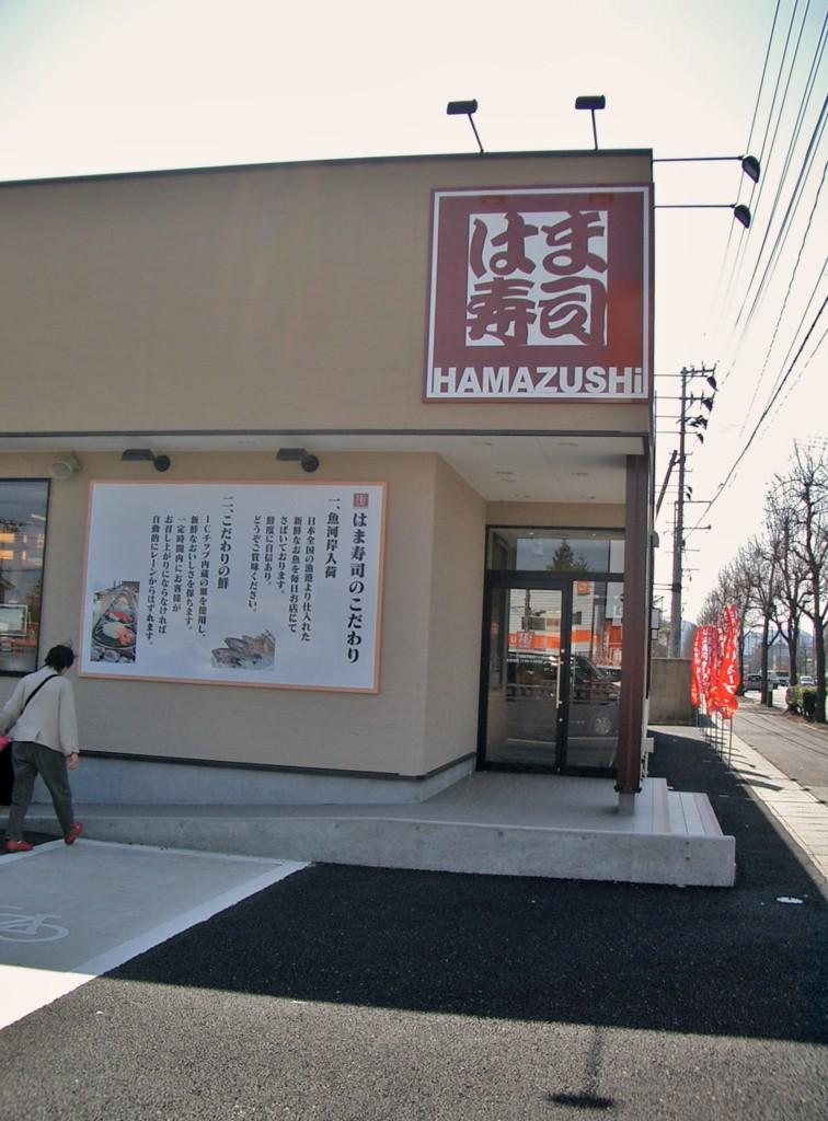 はま寿司 福島伊達店