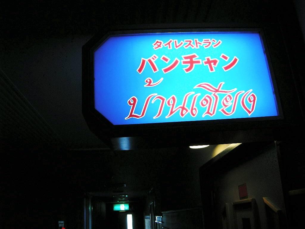 タイ料理レストラン バンチャン