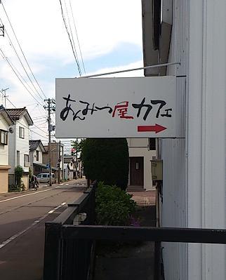 あんみつ屋カフェ