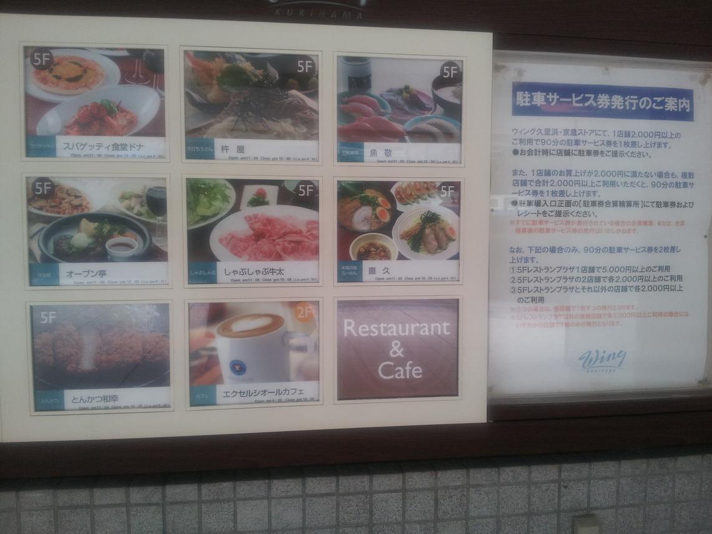 杵屋 久里浜駅ウィング店