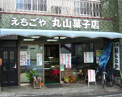 えちごや丸山菓子店