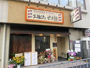 三麺流 武者麺 江坂店