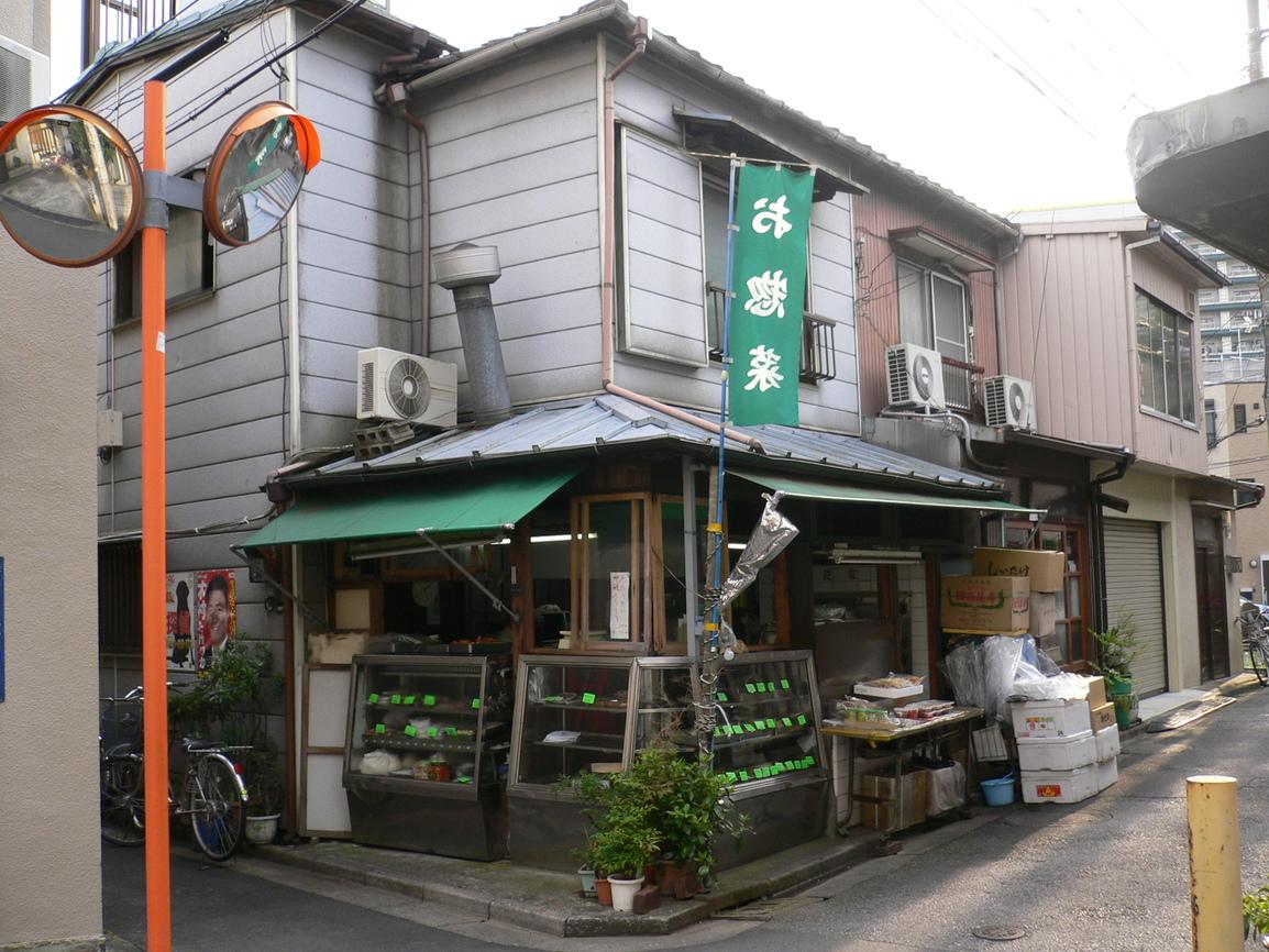 花家惣菜店