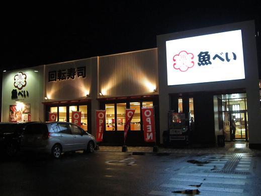魚べい シュロアモール筑紫野店