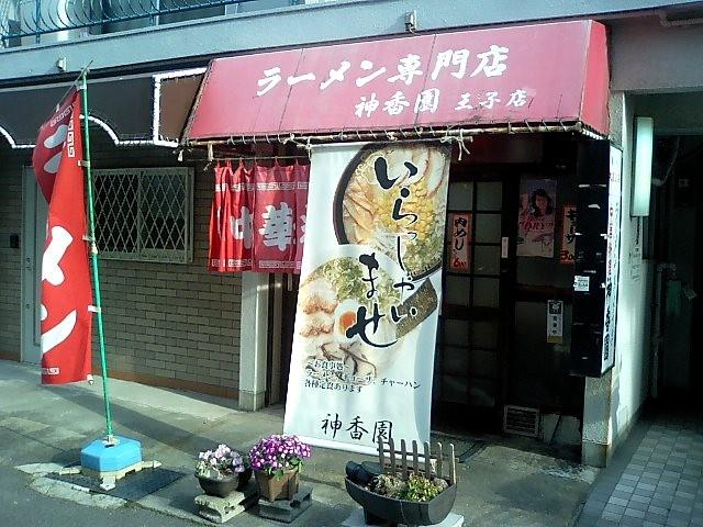 神香園 王子店