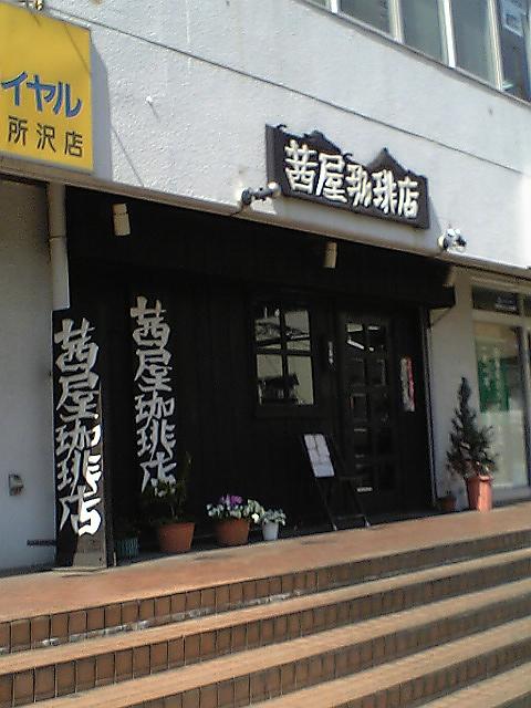 茜屋珈琲店 所沢店