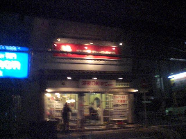 モスバーガー 魚町南店