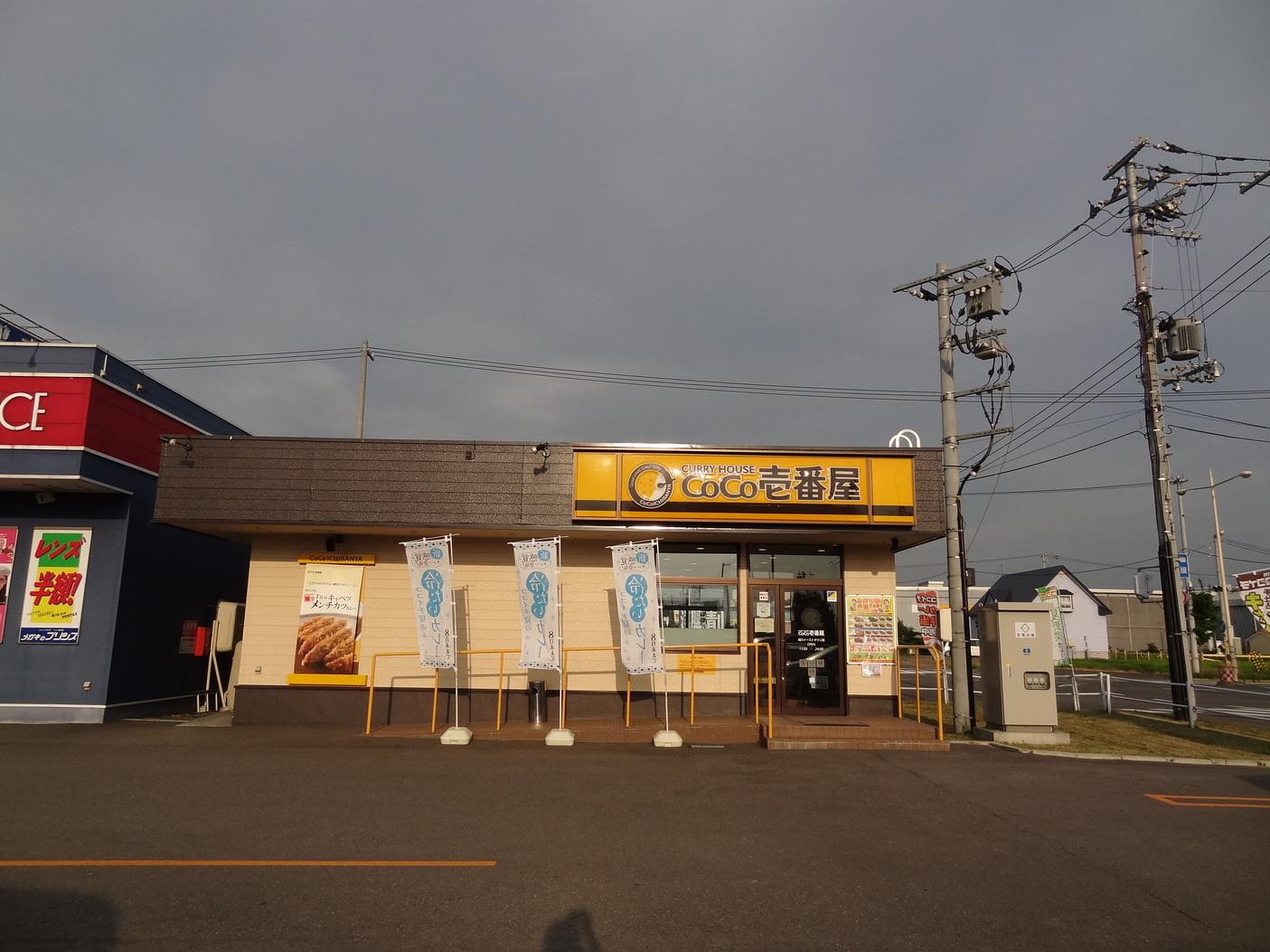 カレーハウス CoCo壱番屋 滝川イーストタウン店