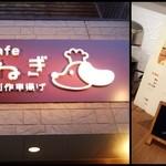 串cafe たまねぎ - かわいい看板♪室見駅から歩いて5分ぐらい。