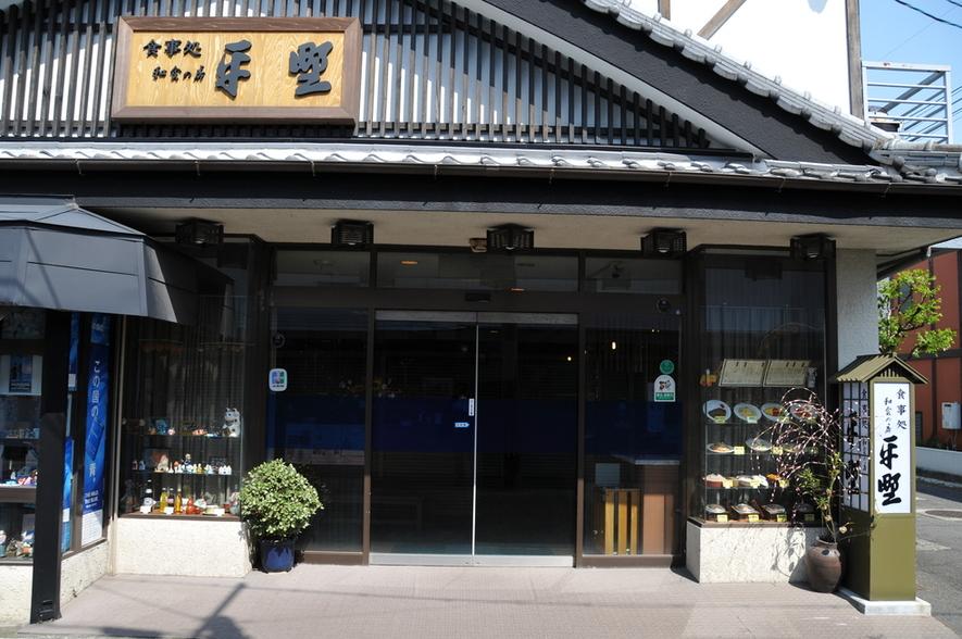 和食の店平野