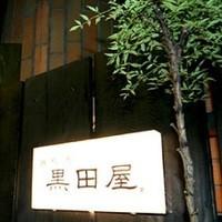 鉄板焼 黒田屋 -