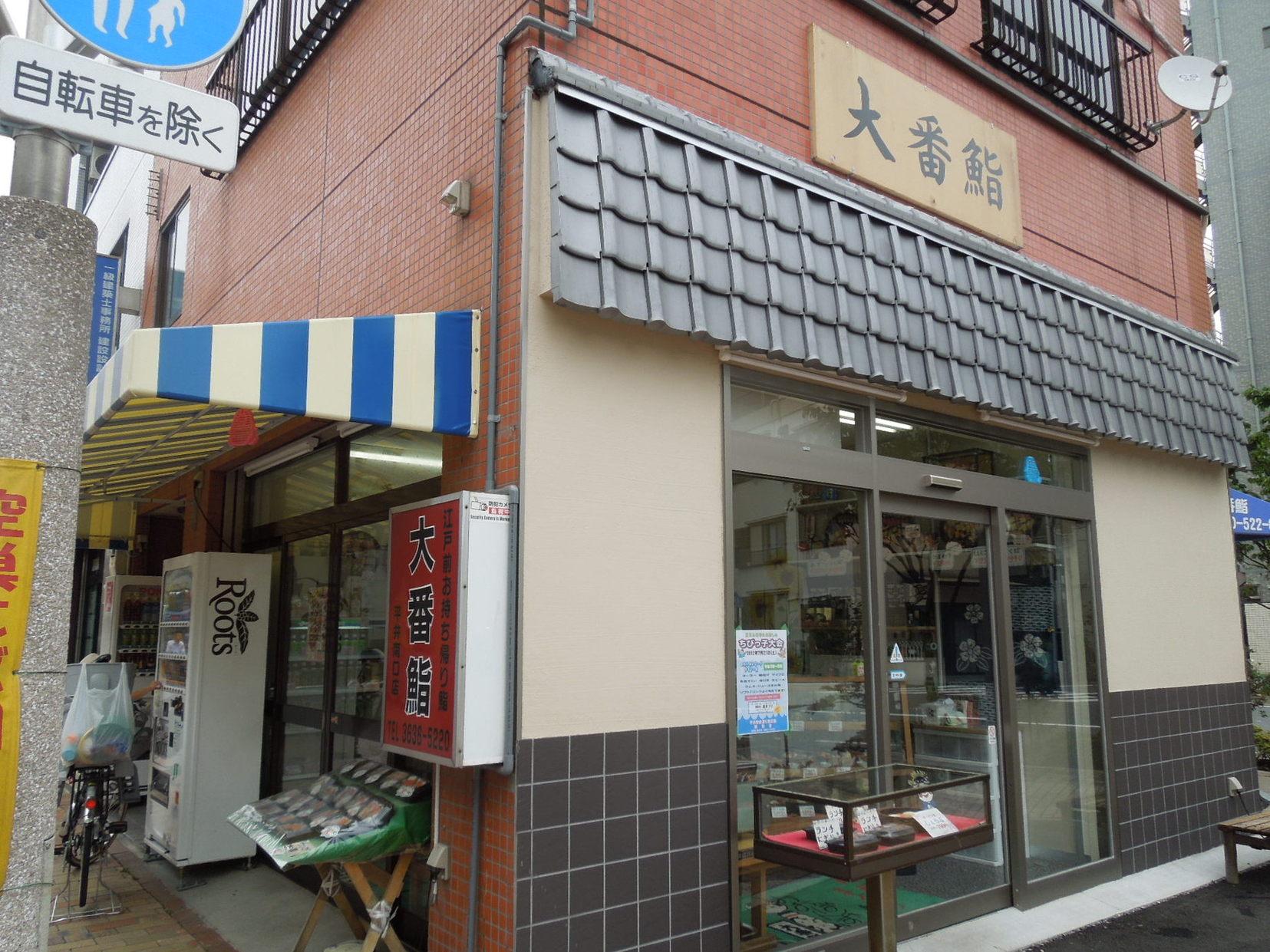 大番鮨 平井南口店