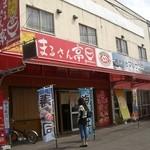 札幌市場めし まるさん亭