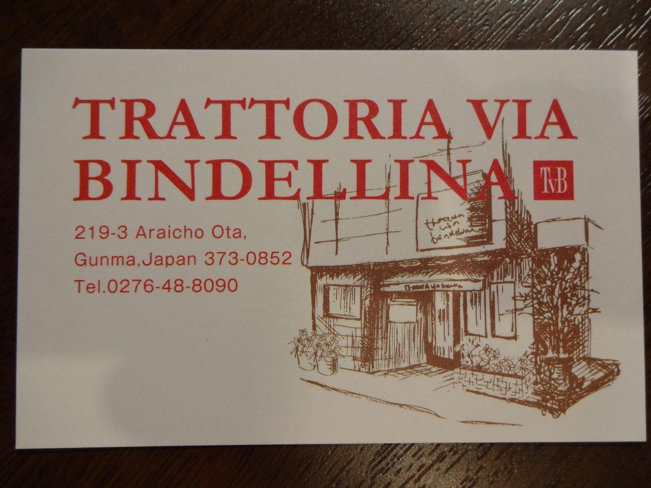 トラットリア・ヴィア・ビンデリーナ