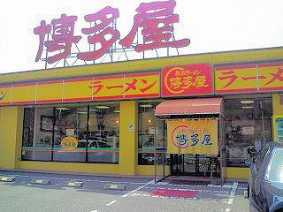 長浜ラーメン博多屋 東広島店