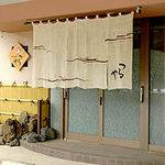 久美浜の宿 つるや - 外観写真:民宿とは思えないきれいな外観