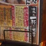 豚骨ラーメン さんじゅう丸 - スープの能書き