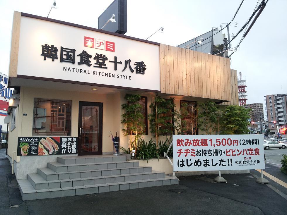 韓国食堂十八番 保田窪