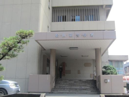 愛媛県松山東警察署