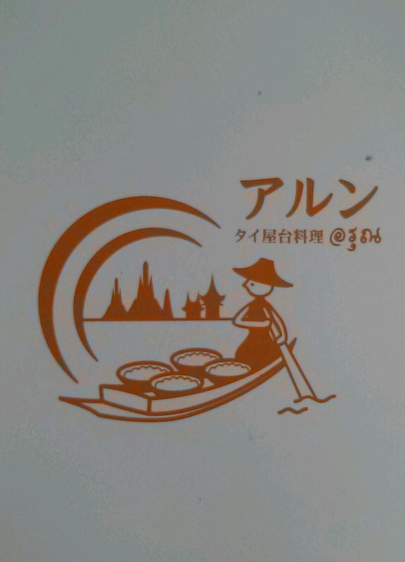タイ屋台料理アルン