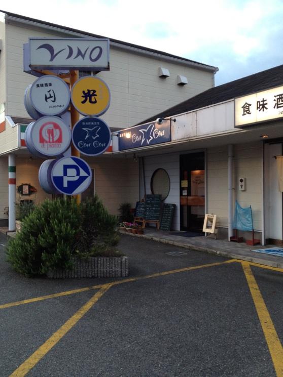 阪南洋風食堂クゥクゥ