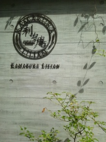 鎌倉 利々庵