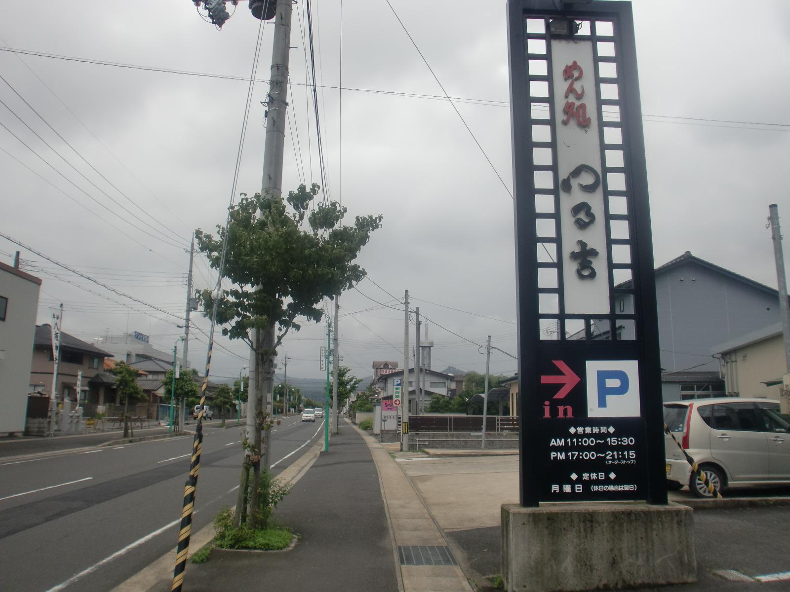 つる吉井倉店