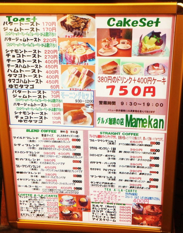 マメカン 百舌鳥・本店
