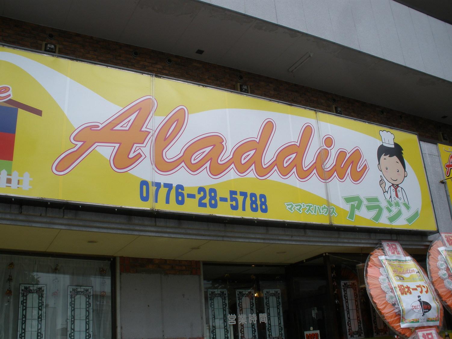 アラジン 福井店