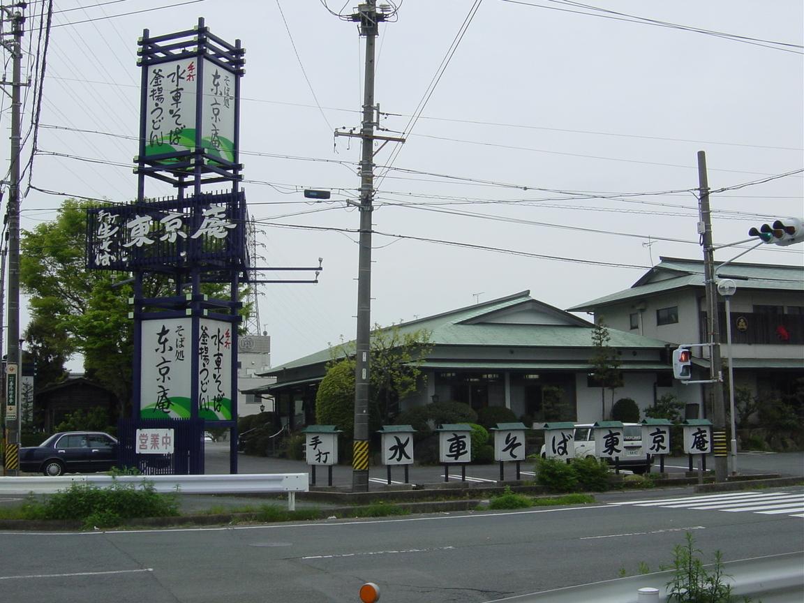 東京庵 豊川店