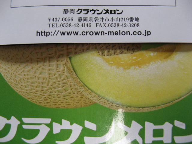 静岡 クラウンメロン