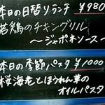 13788889 - 日替りメニューは黒板に書いてあります