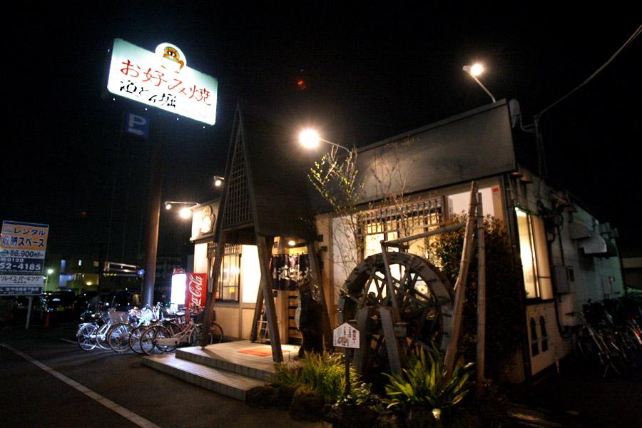 道とん堀 国分寺店