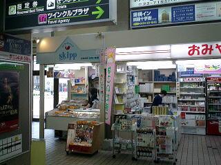 シーフードショップ SKIPP JR釧路駅店