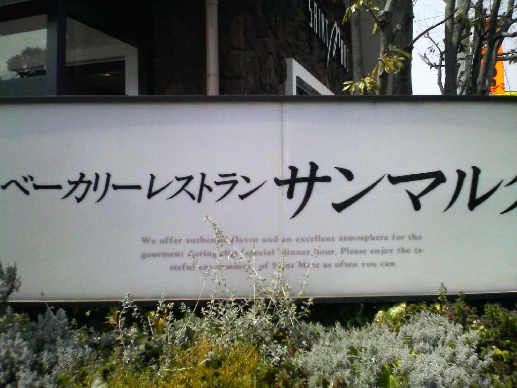 サンマルク 加古川店