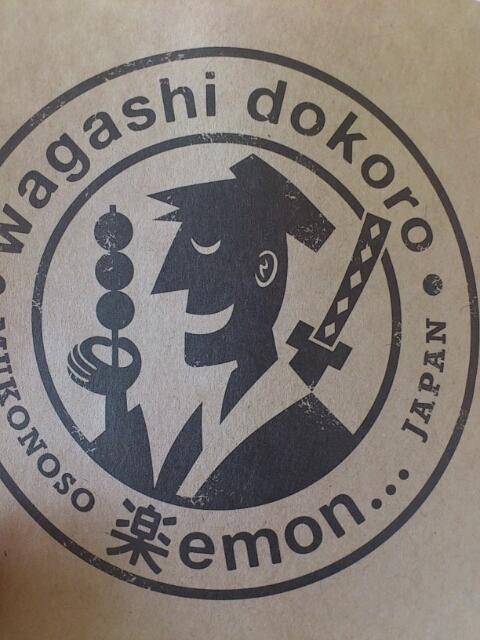 和菓子の楽emon.