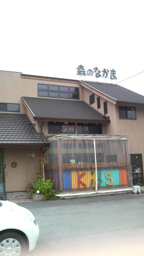 森のなかま 富士店
