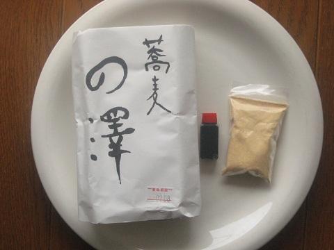 蕎麦 の澤