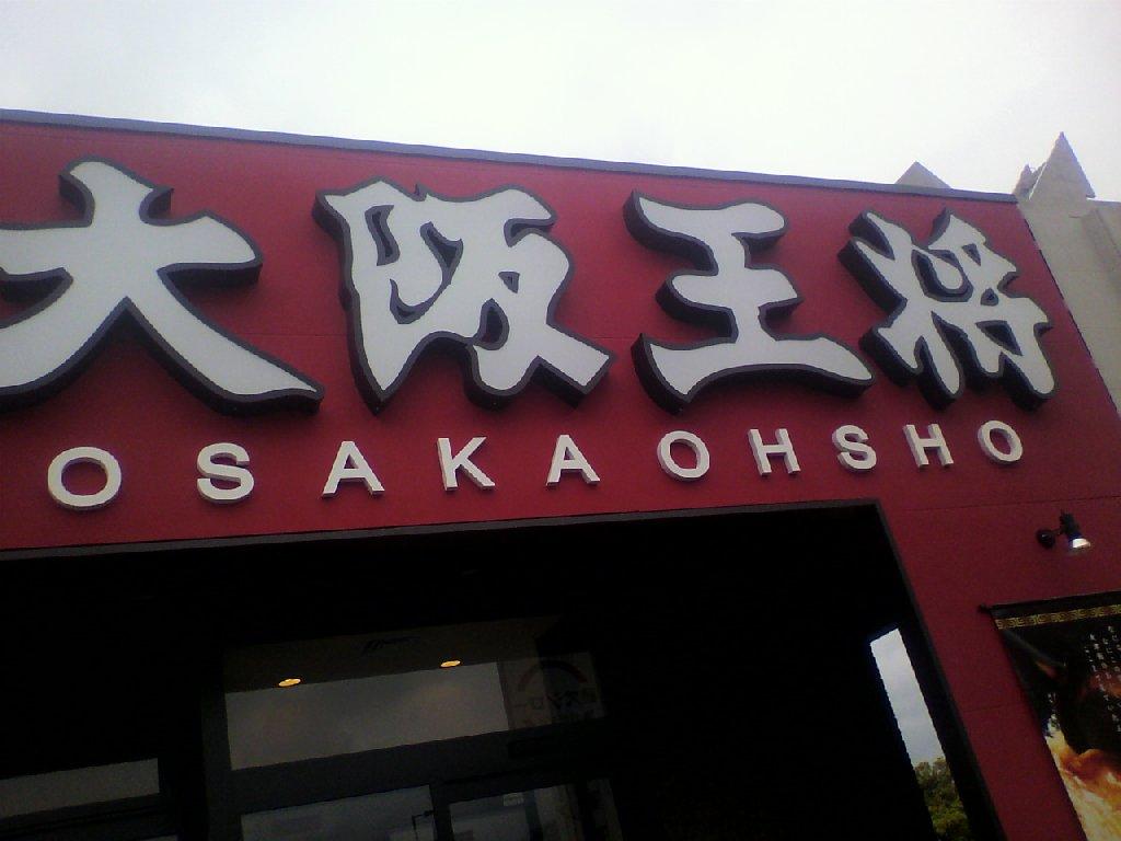 大阪王将 北九州黒崎店