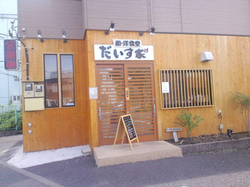 和洋食堂だいす家
