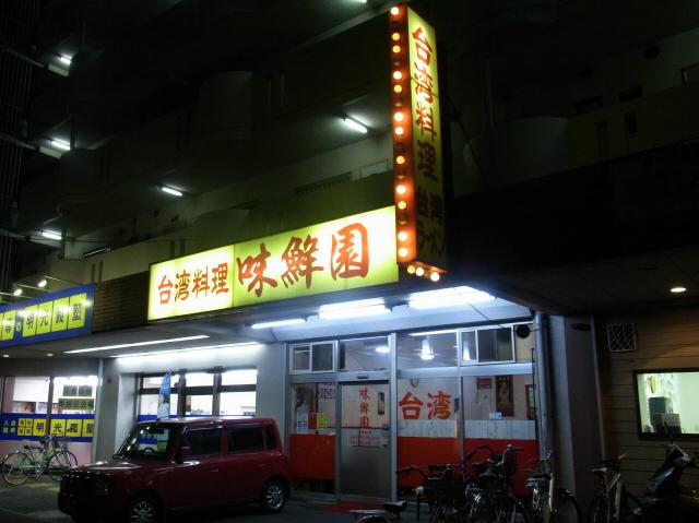 味鮮園 南店