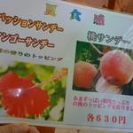 13817814 - 桃サンデーのメニュー