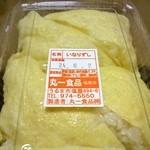丸一食品 - いなりずし(5個)425円