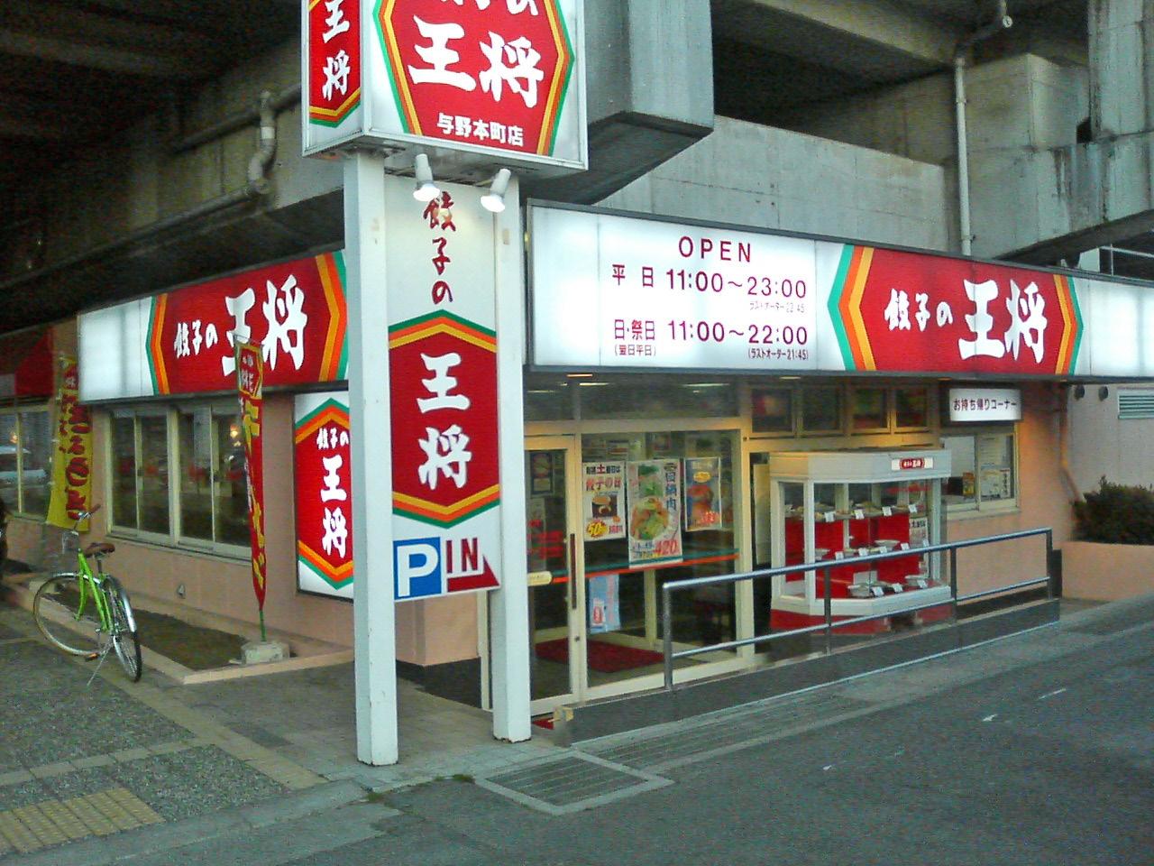 餃子の王将 与野本町店