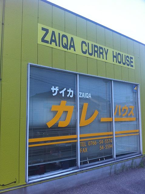 ザイカ・カレーハウス