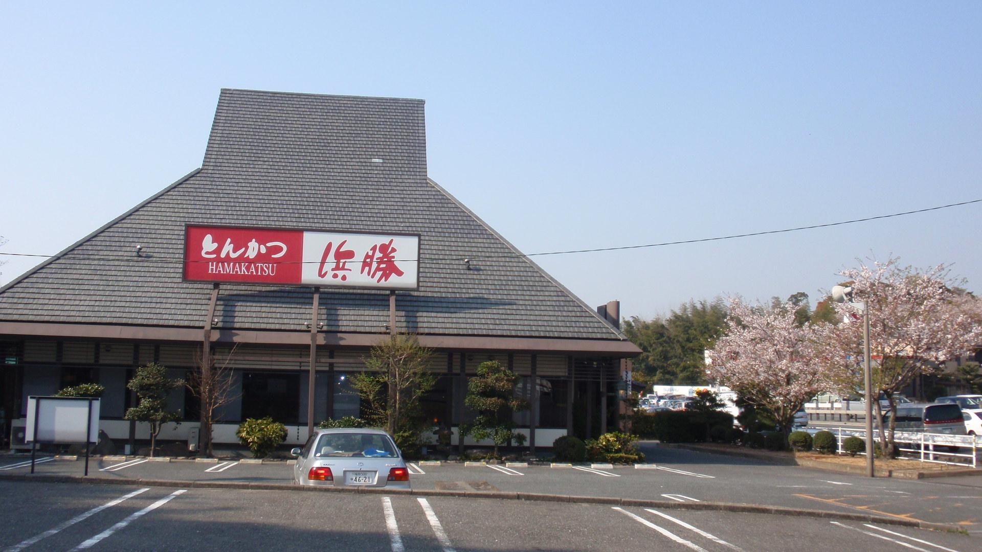 とんかつ浜勝 福岡新宮店