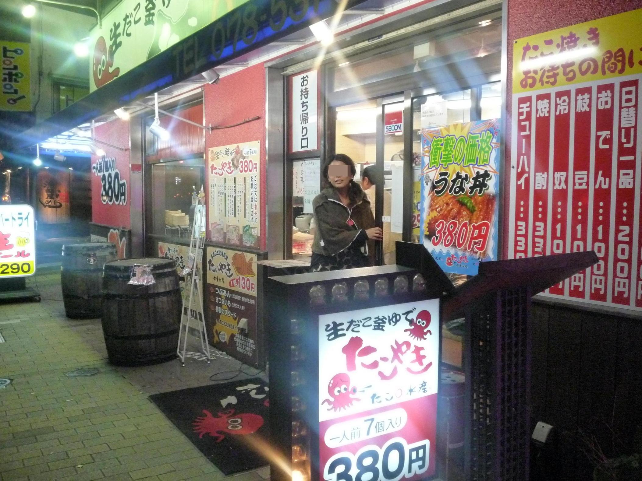 たこ◯水産 福原桜筋店